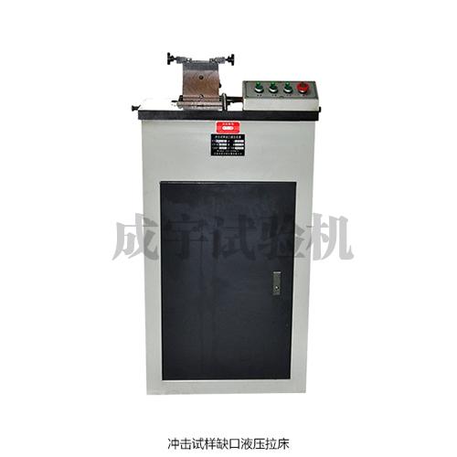 上海U/V-2Y试样缺口液压拉床